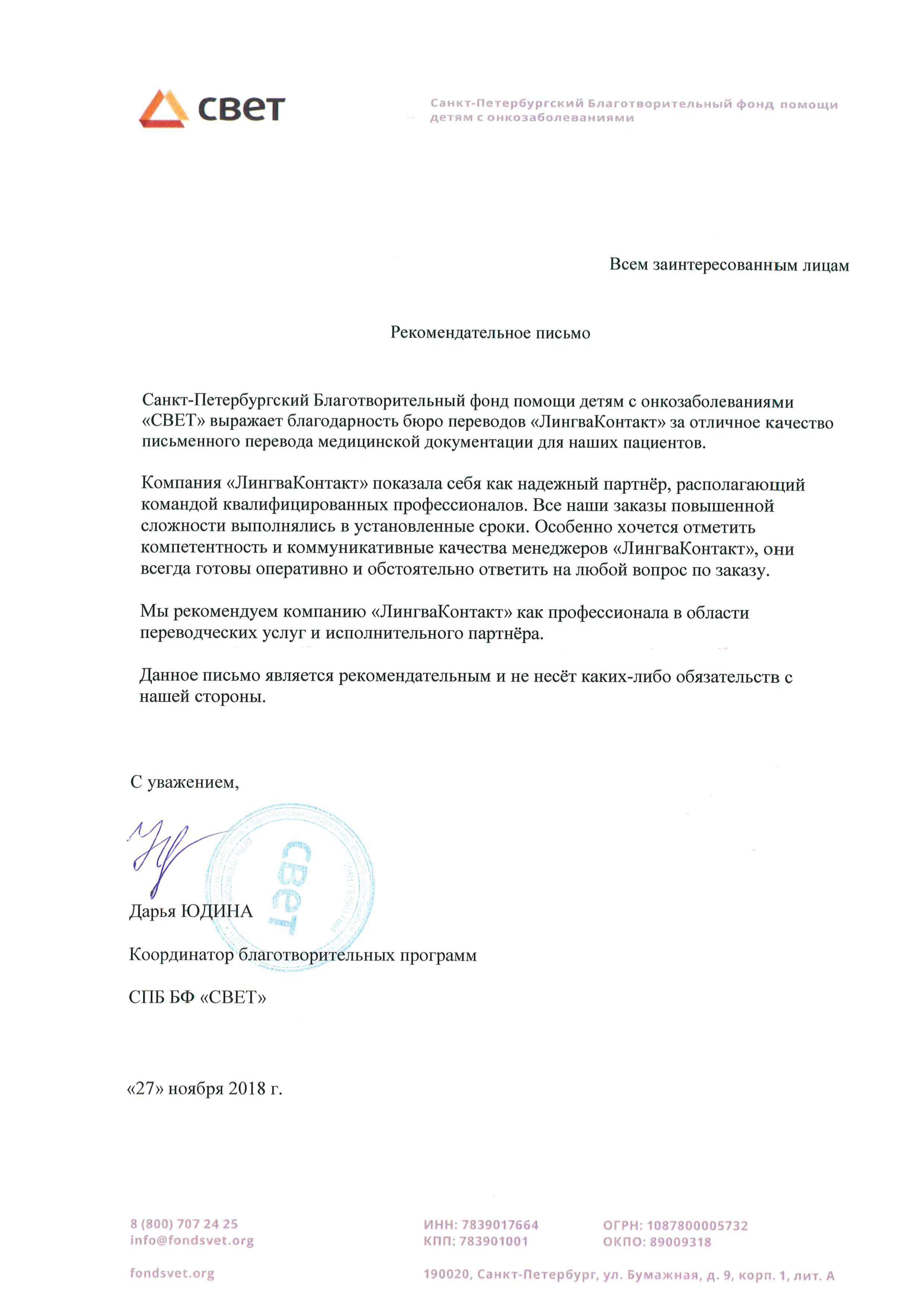 Рекомендательное письмо Фонд Свет
