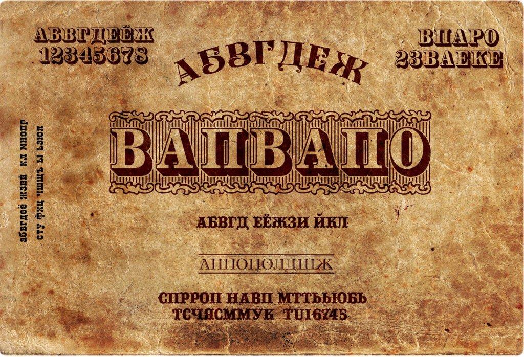 Пример шрифтов для этикеток