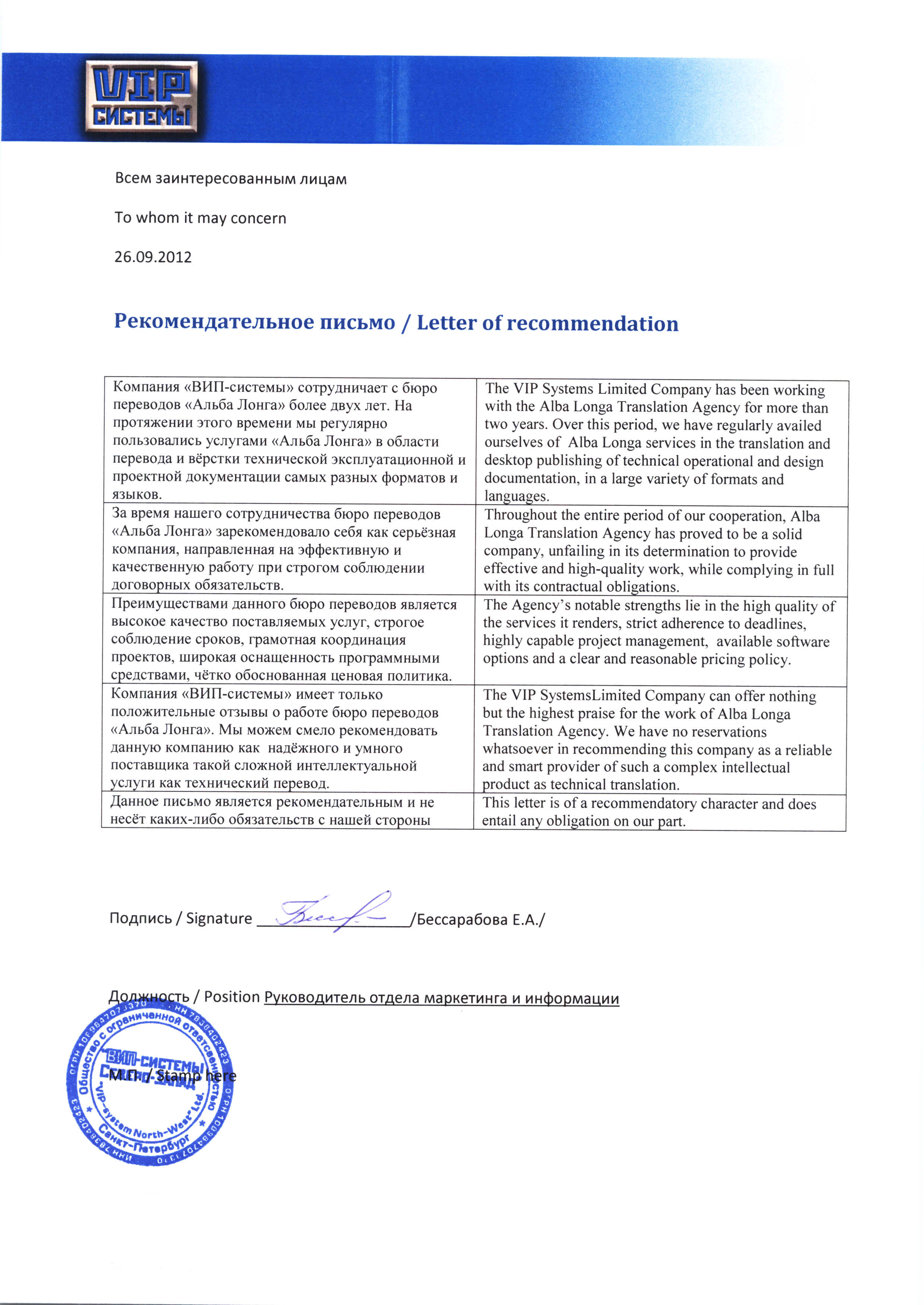 Рекомендация ВИП-Систем