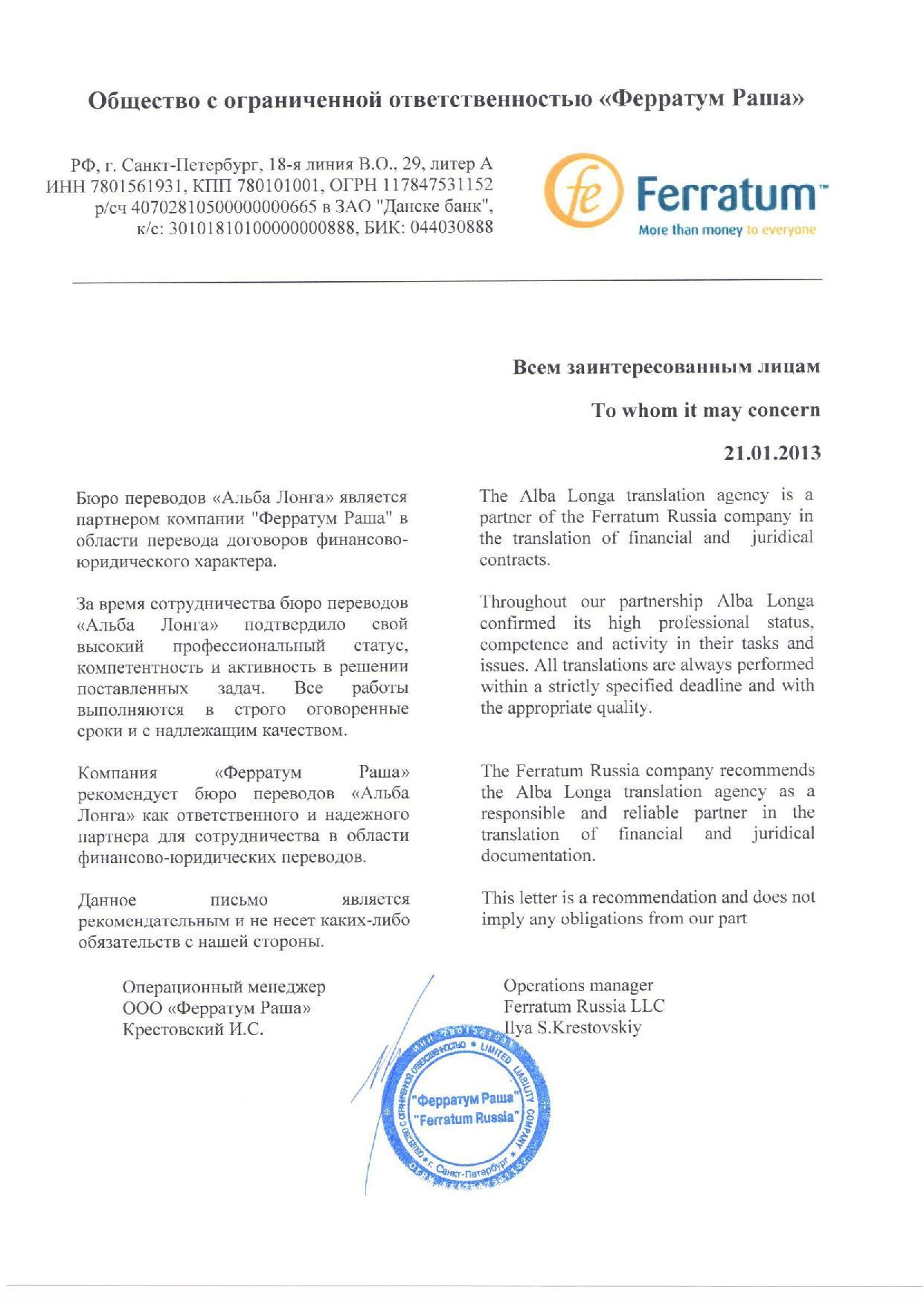 Рекомендательное письмо Ферратум Раша