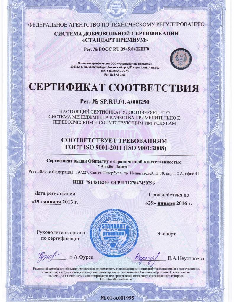 Сертификат международного стандарта качества ISO 9001:2011