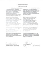 рекомендательное письмо Администрация Хабаровска