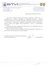 рекомендательное письмо_ОАО ВТИ
