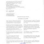 Рекомендательное письмо Максима