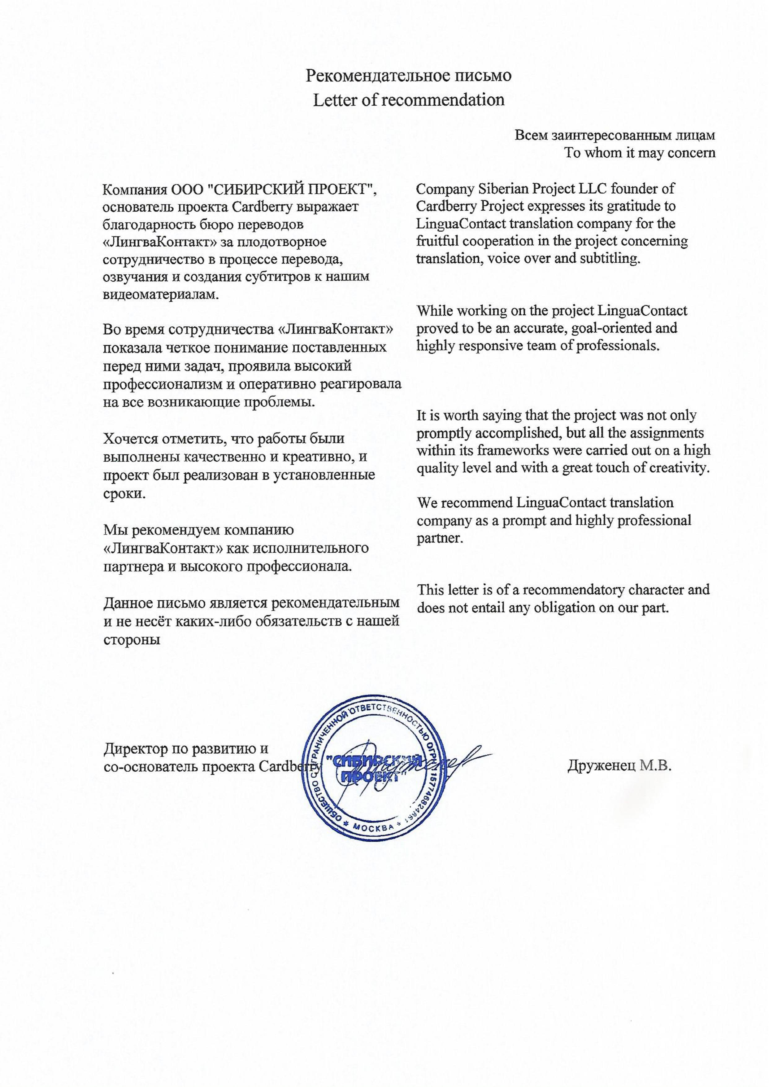 Рекомендательное письмо Сибирский проект
