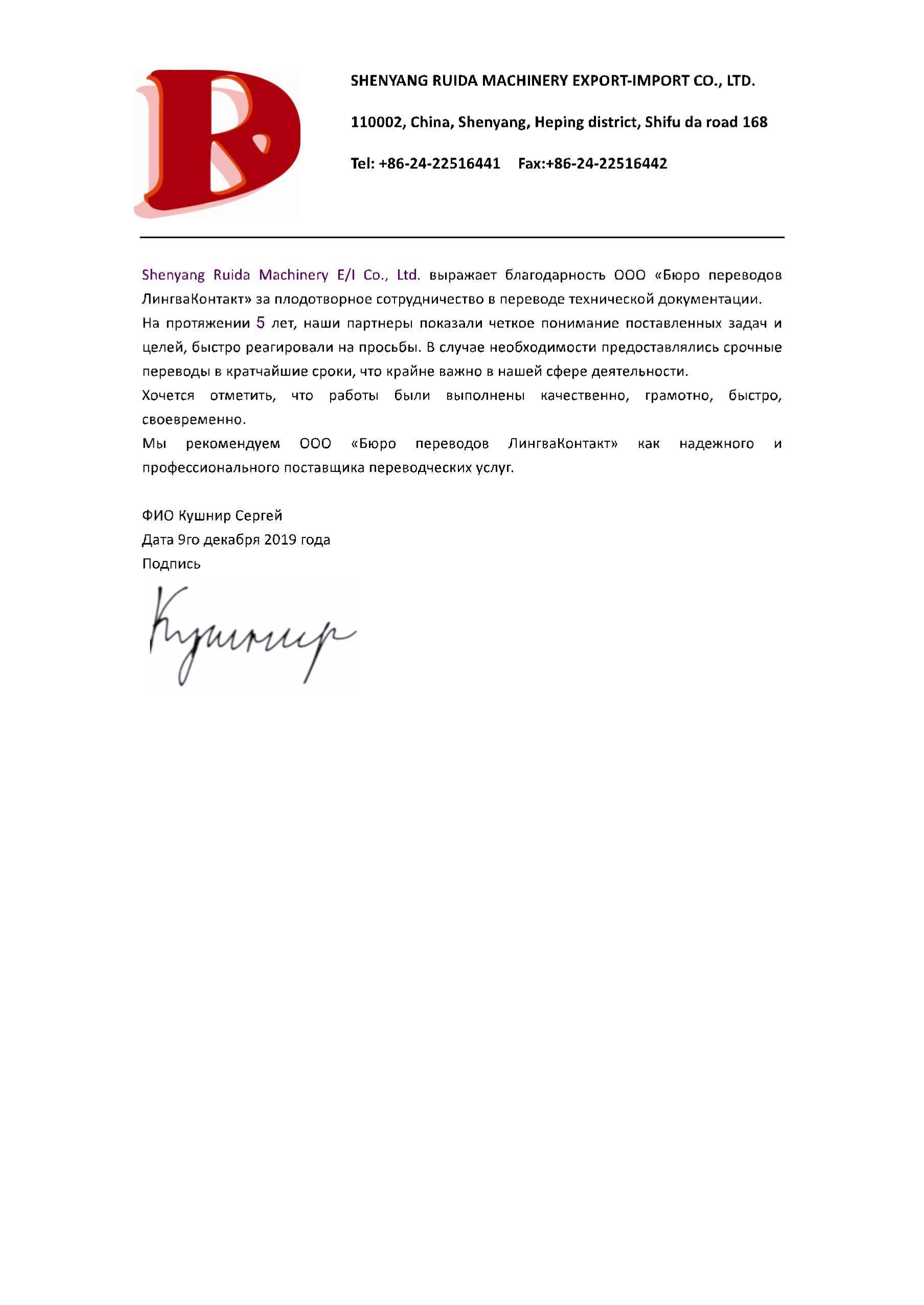 Рекомендательное письмо Ruida Mechanics