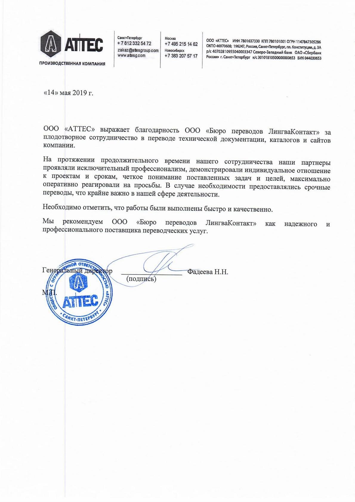 Рекомендательное письмо ООО «АТТСЕС»