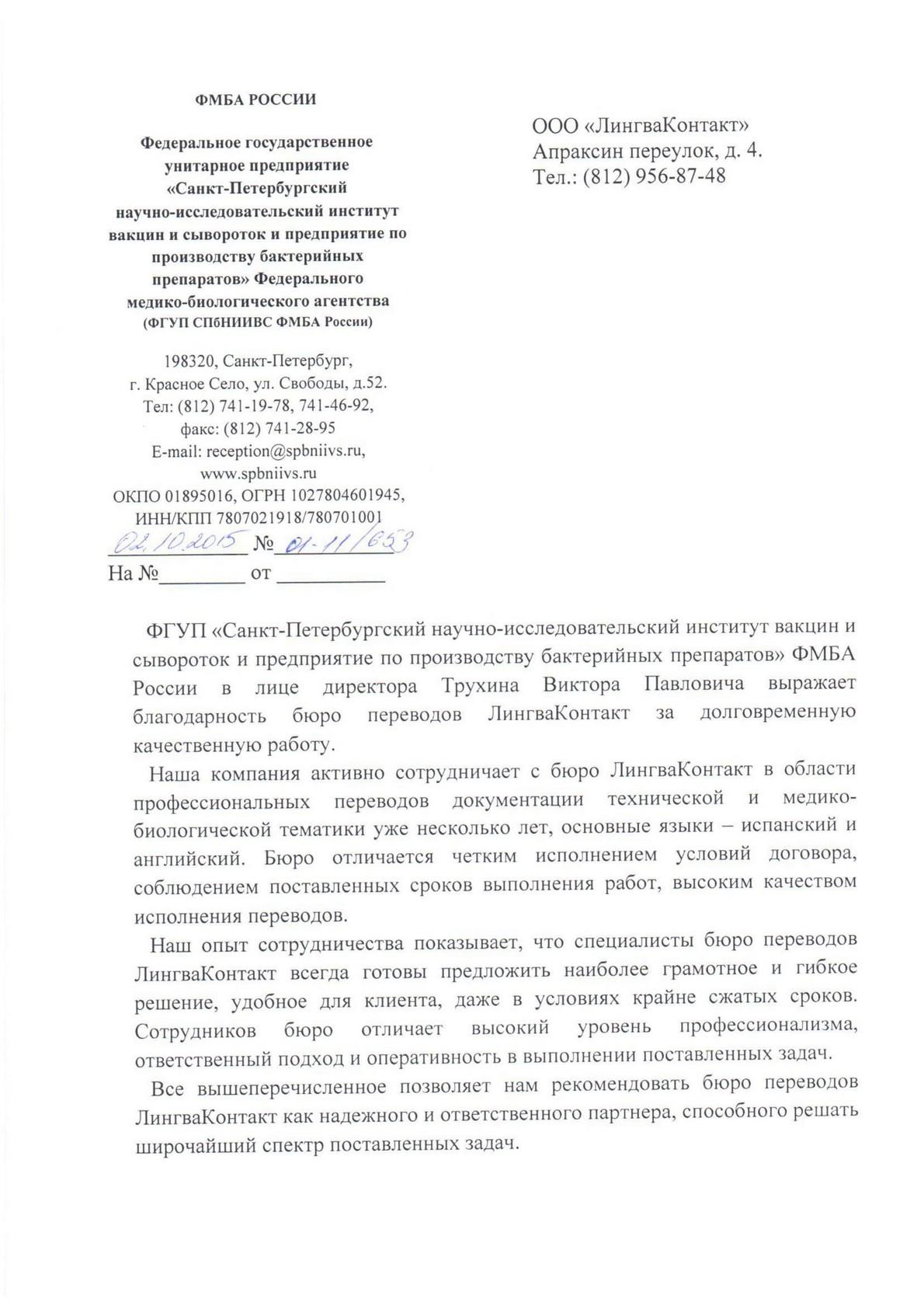 Рекомендательное письмо ФМБА России