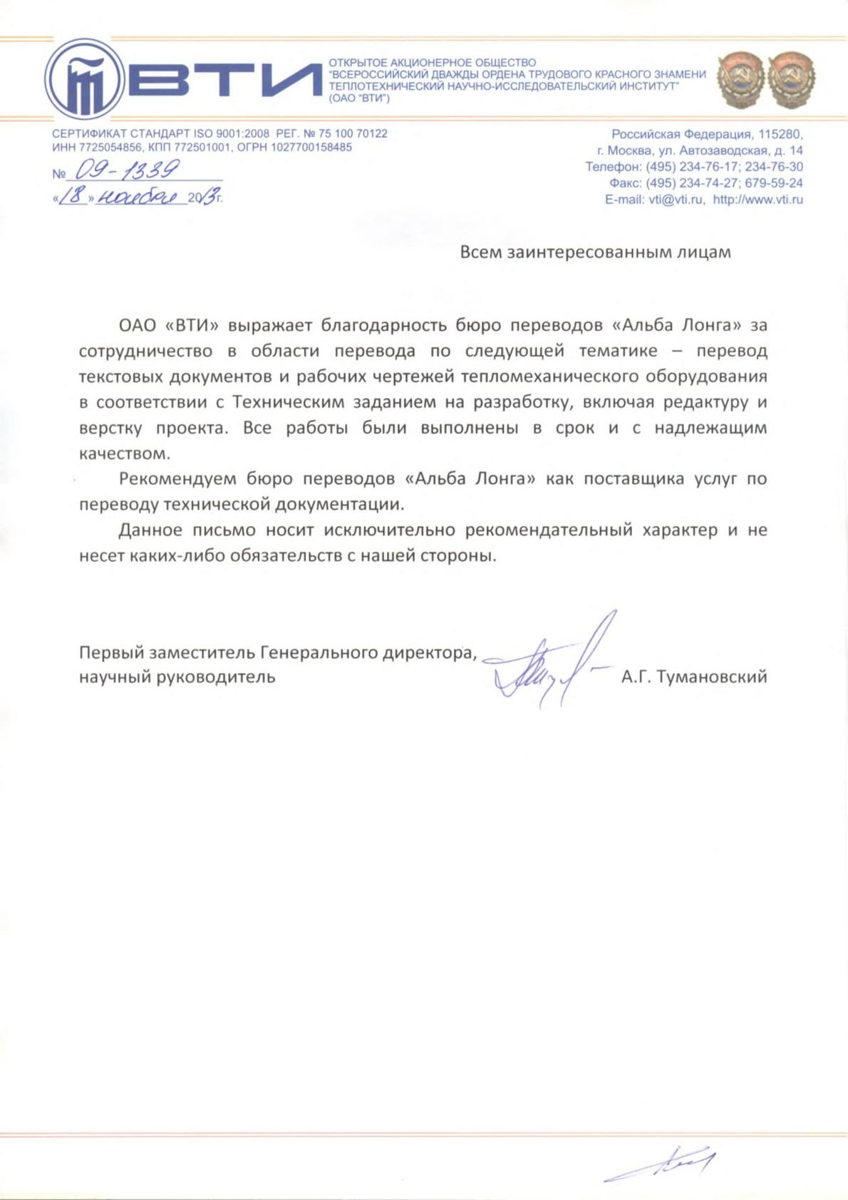 Рекомендательное письмо ОАО
