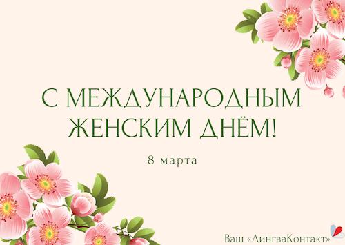 Поздравление с 8-м марта!