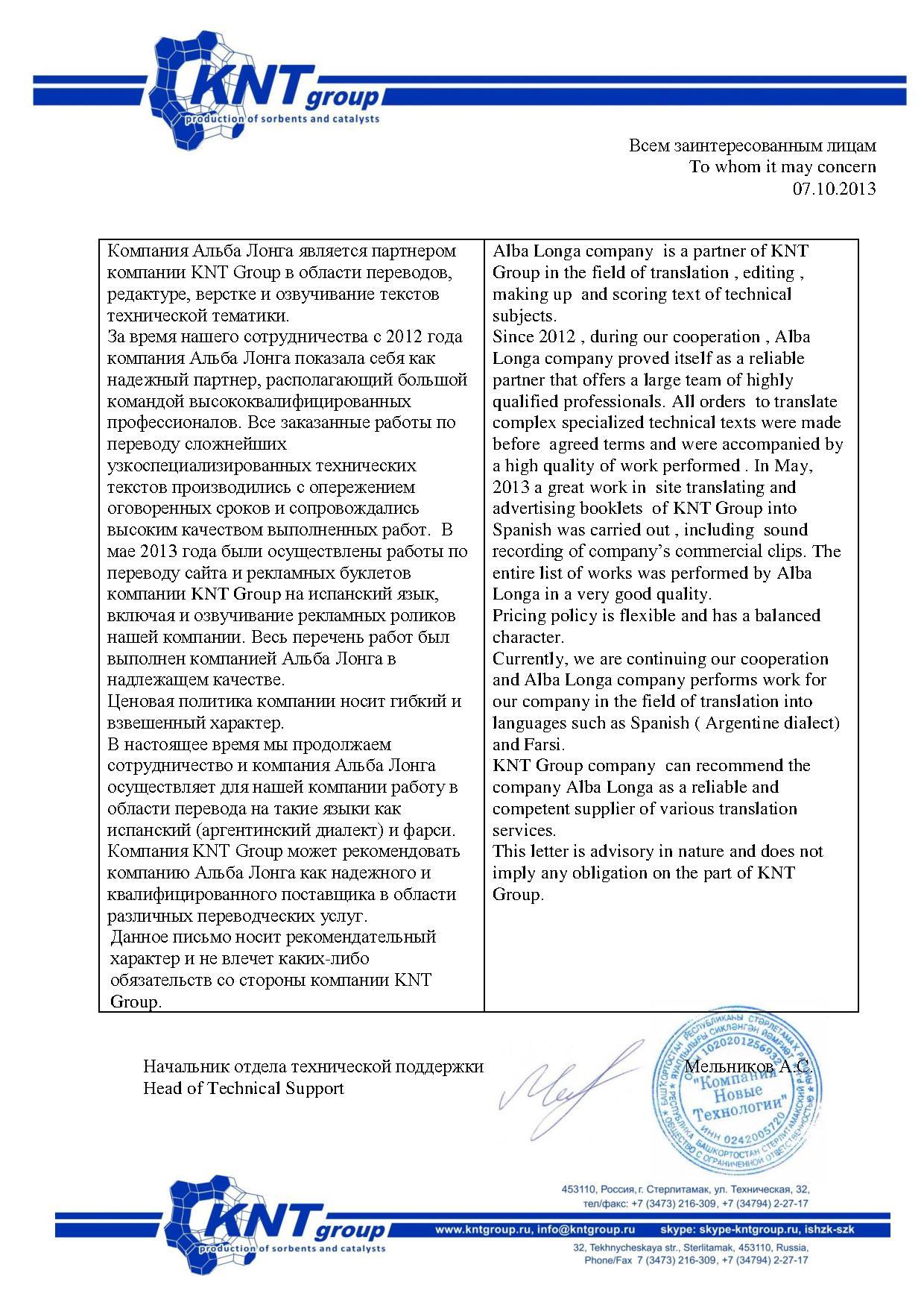 Рекомендательное письмо KNT-Group