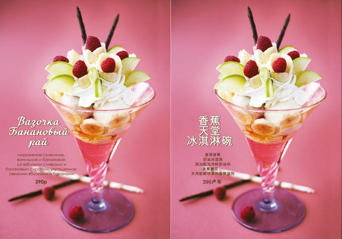 Пример верстки и перевода страницы меню на китайский