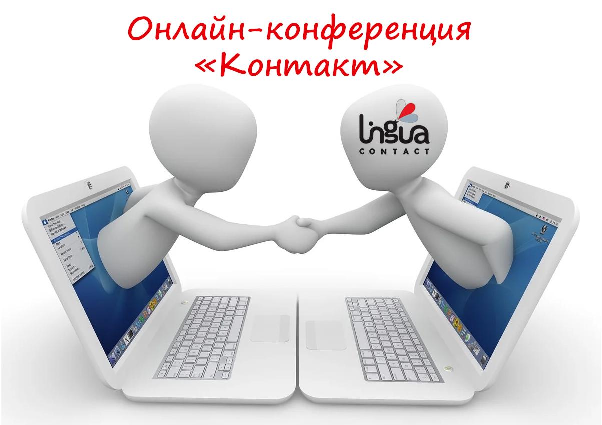 Иконка конференции «Контакт»