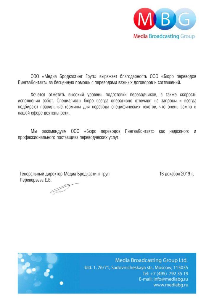 Рекомендательное письмо MBG