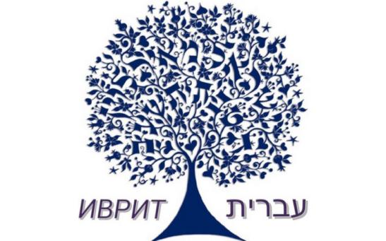Дерево-Иврит